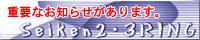 聖剣2・3リング